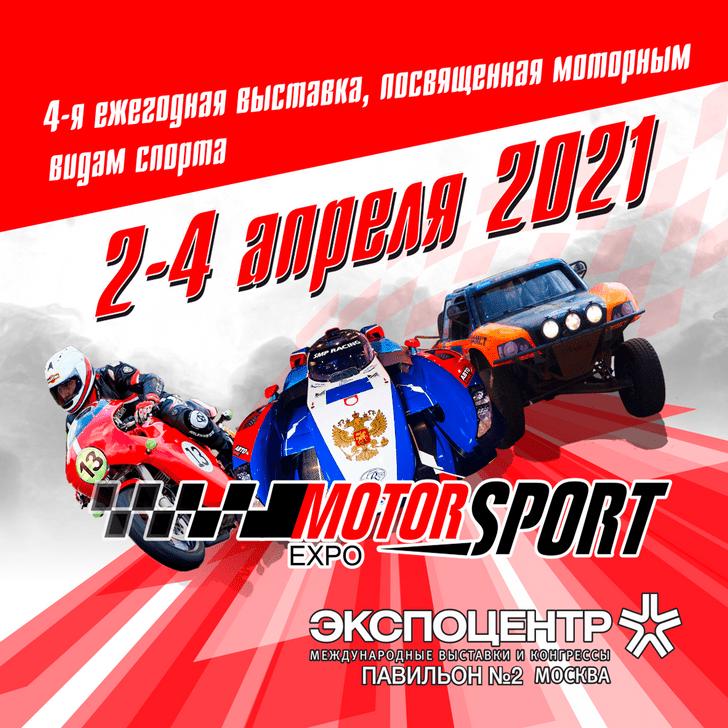 Фото №1 - Главная гоночная выставка России Motorsport Expo 2021 уже здесь!