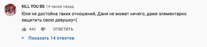 Фото №4 - Кто обидел Юлю Гаврилину? Егор Шип осудил Даню Милохина