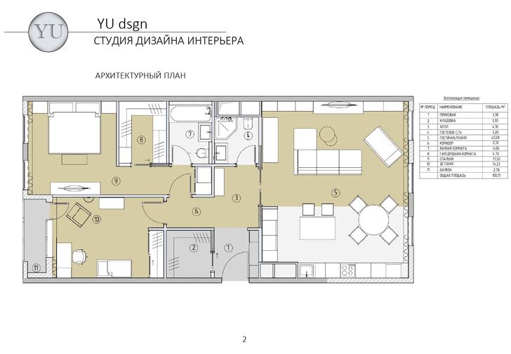 Фото №15 - Московская квартира 100 м² в пастельных тонах