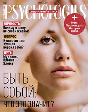 Журнал Psychologies номер 176
