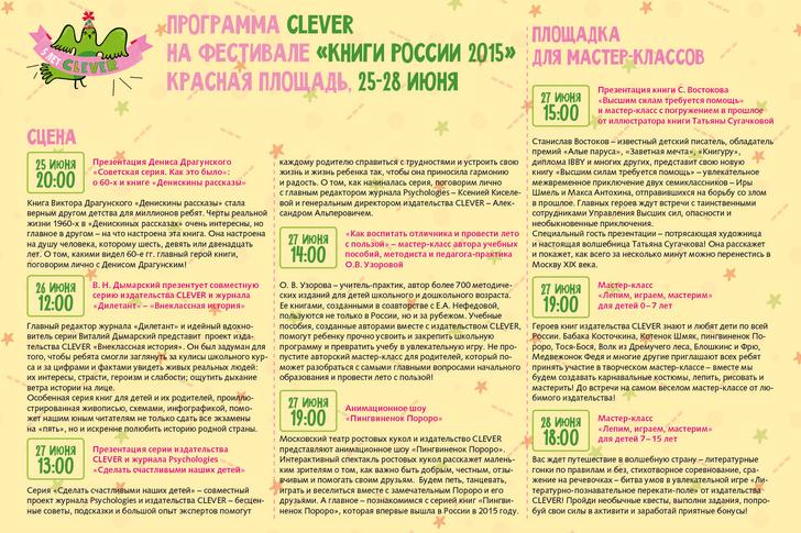 Фото №2 - На Красной площади стартует Московский фестиваль «Книги России»