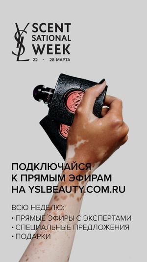 Фото №3 - Весеннее пробуждение: YSL проведет парфюмерную неделю Scentsational Week
