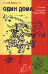 «Один дома. Детская домашняя энциклопедия»