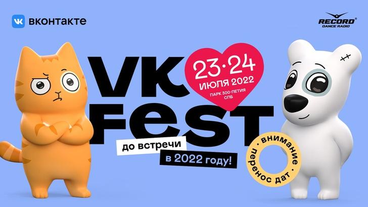 Фото №2 - VK Fest в этом году все-таки не состоится 😭