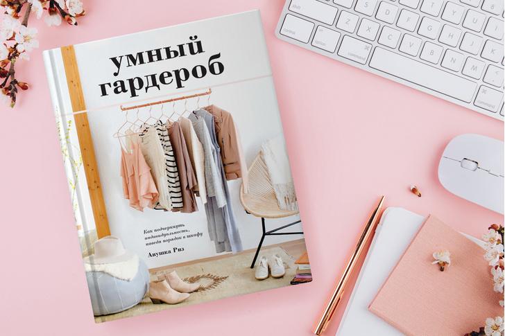 «Умный гардероб. Как подчеркнуть индивидуальность, наведя порядок в шкафу», Анушка Риз