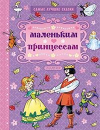 Фото №25 - Книги для девочек к 8 Марта