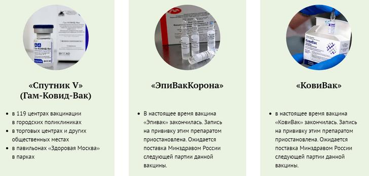 Фото №1 - Остался только «Спутник»: Москву и Петербург лишили вакцин