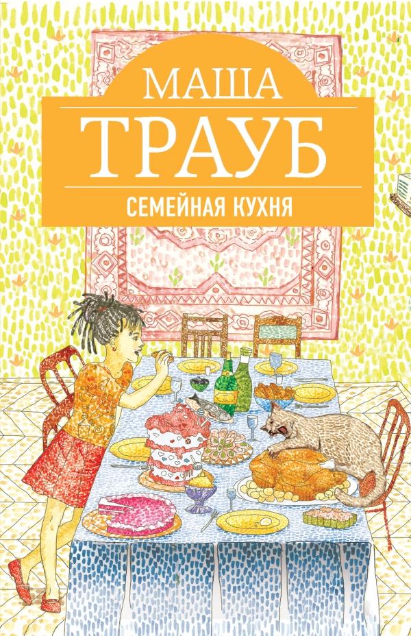 Фото №4 - 10 книг для маминого досуга