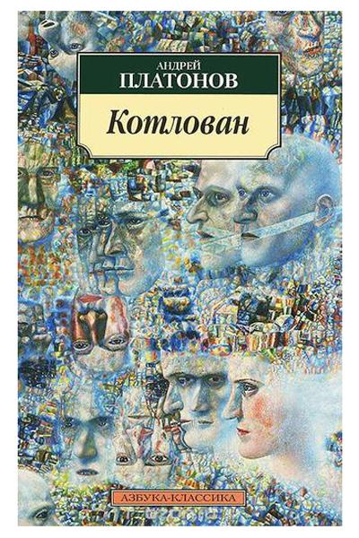 Фото №6 - 8 русских книг, по которым иностранцы познают смысл жизни
