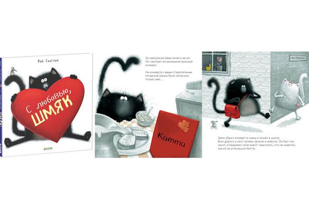 Фото №3 - 5 книг о любви для детей дошкольного возраста