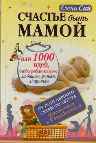 Фото №8 - Что почитать беременной: 25 полезных книг о беременности, родах и младенцах