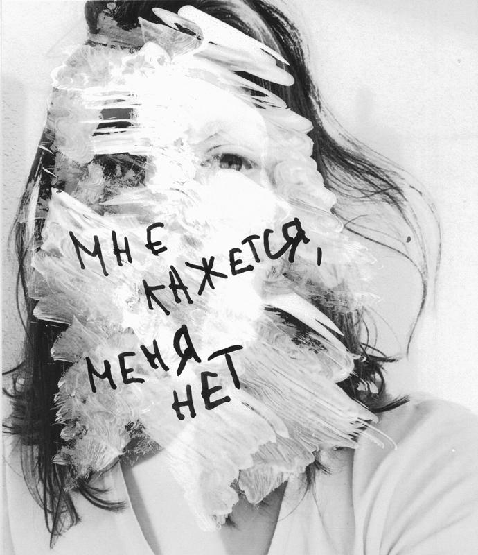 «Я не девочка с «биполяркой»: проект фотографа Лизы Жаковой