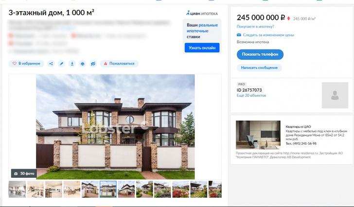 Фото №1 - 1 000 м², 25 соток, 3 этажа: Анастасия и Дмитрий Тарасовы продают дом за 245 млн рублей