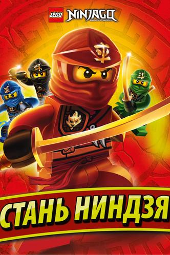 Фото №1 - LEGO приглашает на праздник в честь выхода новых игр