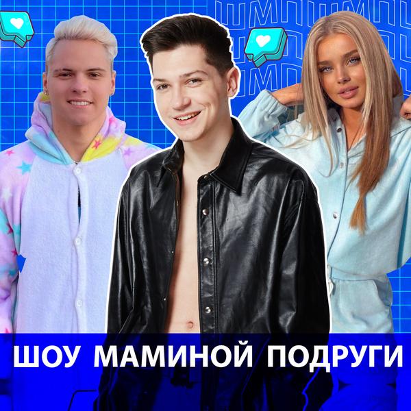 Фото №1 - Смотри сейчас! Вероника Золотова и Dimasblog в новом выпуске «Шоу Маминой Подруги»