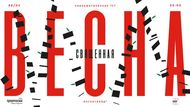 Фото №9 - Главные события в Москве с 5 по 11 апреля
