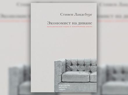 С. Ландсбург «Экономист на диване: экономическая наука и повседневная жизнь»