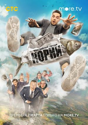 Фото №6 - Подвинься, Netflix: 6 современных русских сериалов, от которых невозможно оторваться