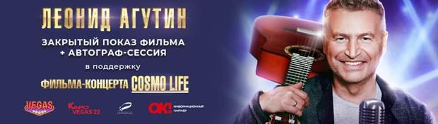 Фото №1 - Закрытый показ фильма-концерта «Леонид Агутин. Cosmo life» состоится в ТРК VEGAS Крокус Сити