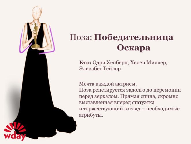 Фото №23 - Как встать, чтобы быть стройнее: позы актрис на «Оскаре»