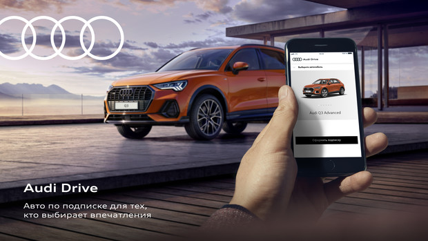 Фото №1 - Audi Россия запускает премиальный сервис подписки на автомобили Audi Drive