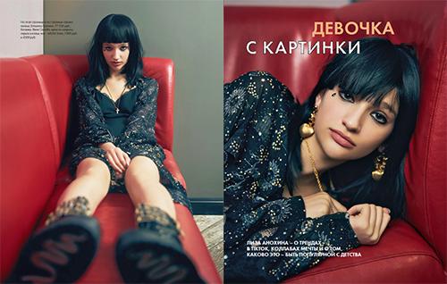 Фото №9 - Лиза Анохина на обложке апрельского номера ELLE girl 🤩