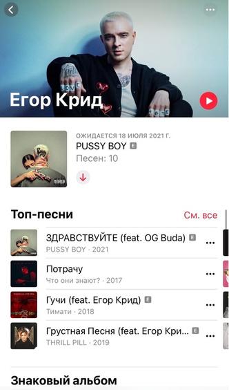 Фото №2 - Егор Крид спалил дату выхода своего рэп-альбома 💣