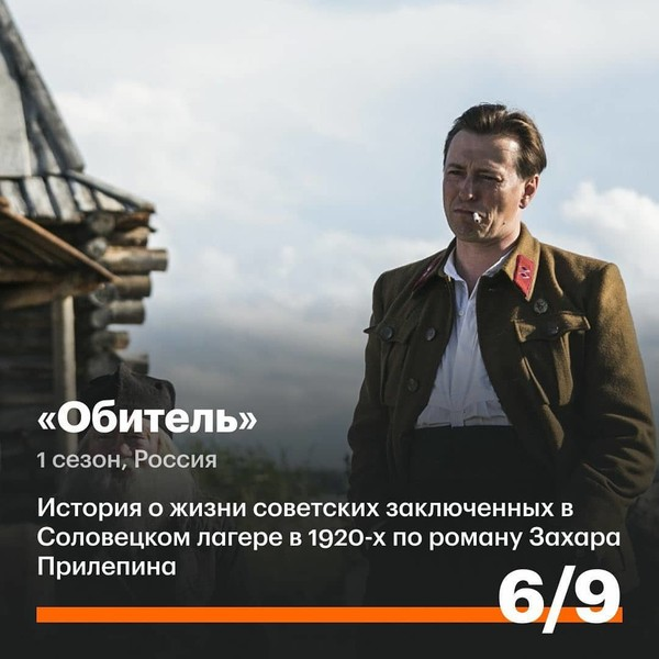 Фото №6 - Кинопоиск назвал самые ожидаемые сериалы 2021 года