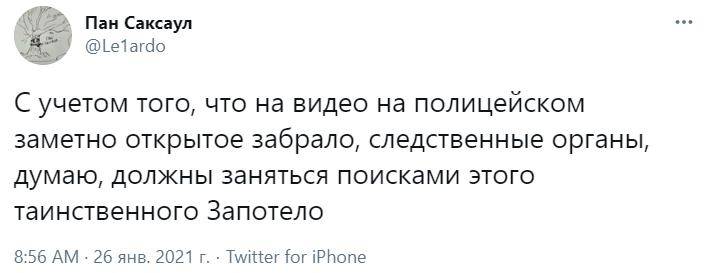 Фото №9 - Жесткие шутки про запотевшее забрало петербургского омоновца