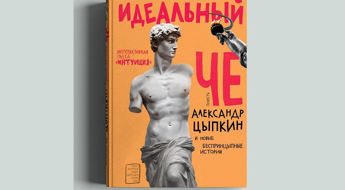 Александр Цыпкин представляет четвертый сборник «Идеальный Че. Интуиция и другие беспринцЫпные истории»