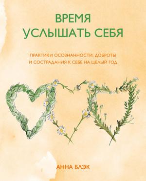 Фото №5 - Что почитать: 5 важных книг про здоровые отношения с собой