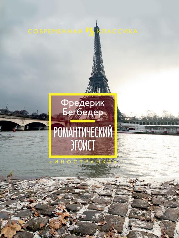 Фото №4 - 10 французских романов, от которых невозможно оторваться