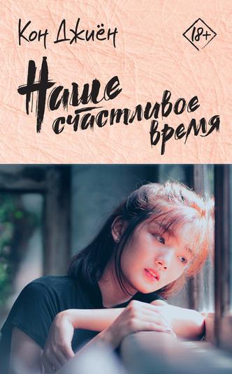 Фото №11 - Почитать и посмотреть: книги корейских авторов, по которым сняли фильмы и дорамы