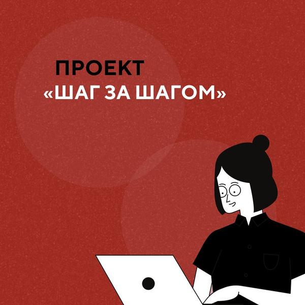 Фото №1 - Girl power: в России появился проект, помогающий женщинам в поиске работы