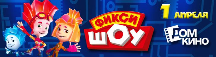 Фото №1 - Фикси-шоу – «Спасатели Времени»!