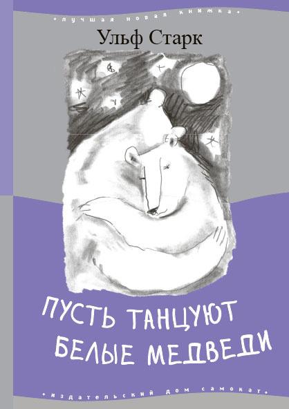 Фото №8 - Недетские вопросы и ответы в детских книгах