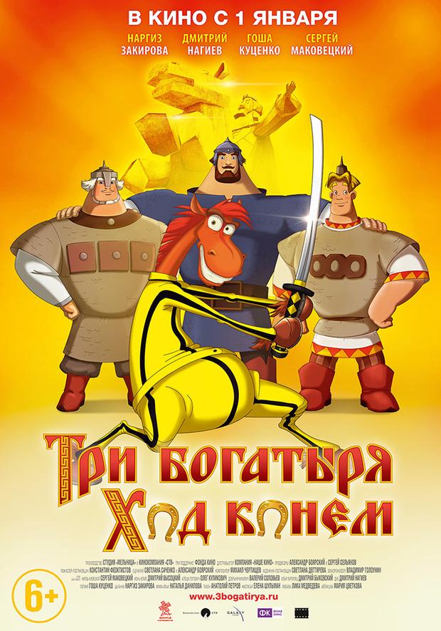 Фото №5 - На экраны выходит мультфильм «Три богатыря. Ход конем»