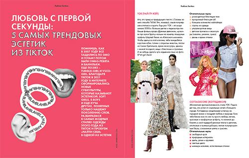 Фото №6 - Лиза Анохина на обложке апрельского номера ELLE girl 🤩