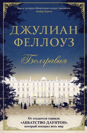 Фото №2 - 5 книг для тех, кому понравился сериал «Бриджертоны»