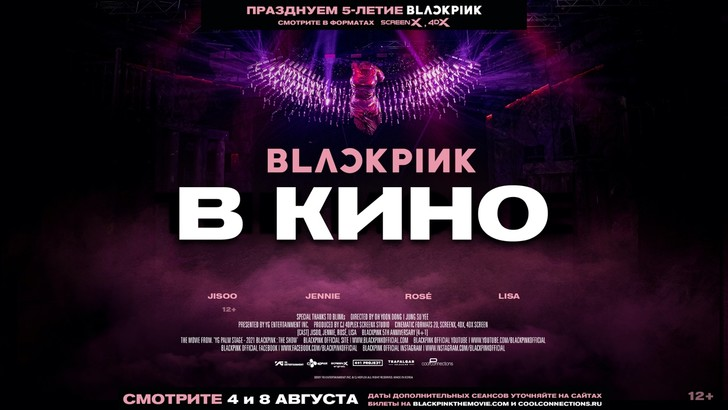 Фото №2 - «BLACKPINK в кино»: что нужно знать, прежде чем идти на фильм 😎