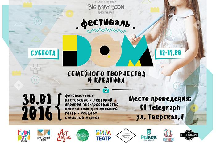 Фото №2 - Семейный фестиваль творчества DOM в Москве