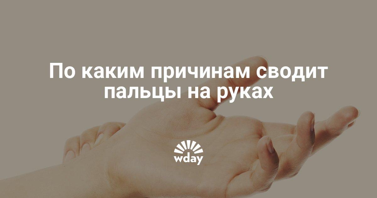 Сводит руки во сне или после сна, возможные причины