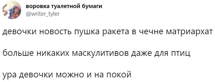 Фото №6 - Лучшие шутки про Рамзана Кадырова, который объявил, что в Чечне нет петухов