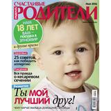 Журнал «Счастливые родители»