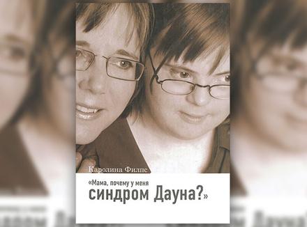 «Мама, почему у меня синдром Дауна?» Каролина Филпс