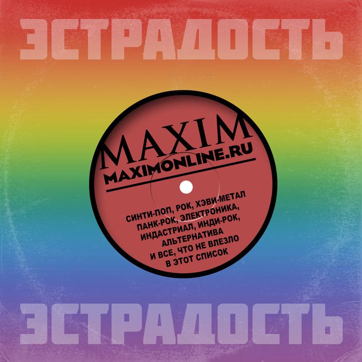 Фото №1 - MAXIM появился в Spotify