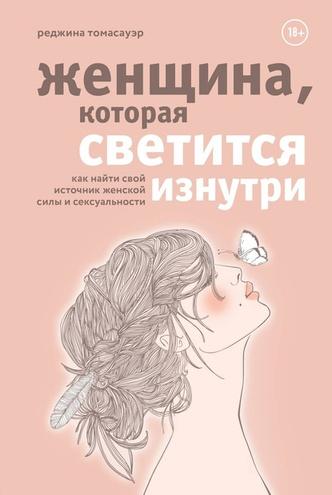 Фото №8 - 10 книг для тех, кто хочет найти свою любовь