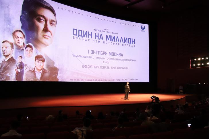 Фото №1 - В Москве состоялся закрытый показ фильма «Один на миллион»