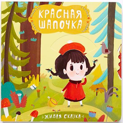 Фото №8 - 15 книжных сказок для детей
