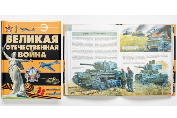 Фото №17 - Самые интересные детские книги о Великой отечественной войне